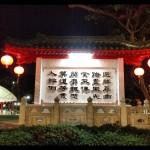 Chinese Gardens - Jardim Chines